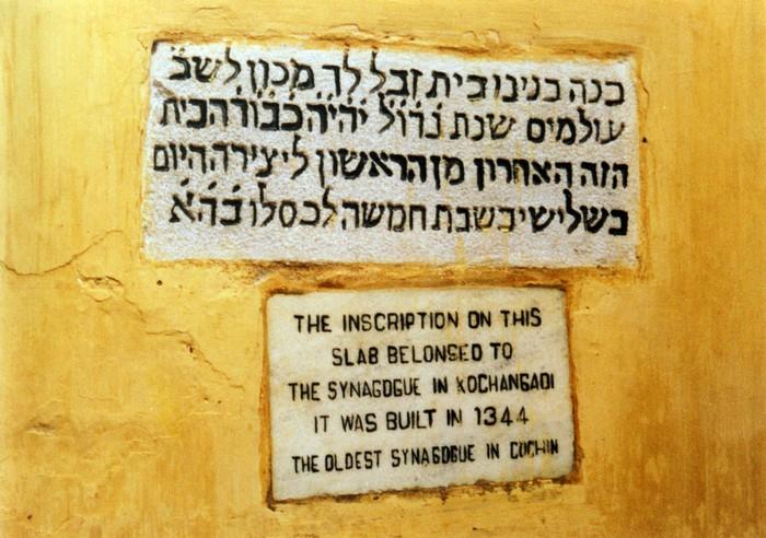 Cochin_Jewish_Inscription