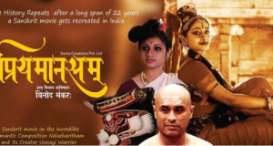 Indian Film Festival rejects world's third Sanskrit Film 'Priyamanasam' for showcasing Hindu deities